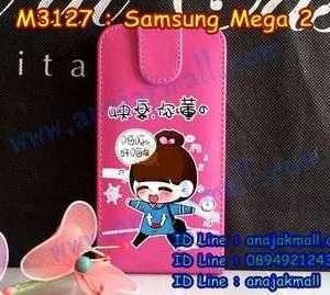 M3127-02 เคสหนัง Samsung Mega 2 ลายชีจัง