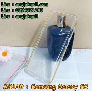 M3149-01 เคสยาง Samsung Galaxy S8 ขอบสีเหลือง