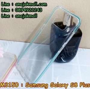 M3150-03 เคสยาง Samsung Galaxy S8 Plus ขอบสีฟ้า