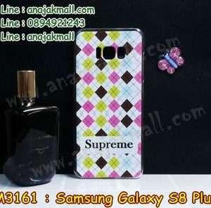 M3161-01 เคสแข็ง Samsung Galaxy S8 Plus ลาย Supreme X01