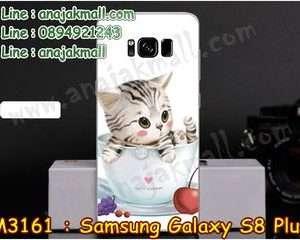 M3161-07 เคสแข็ง Samsung Galaxy S8 Plus ลาย Sweet Time