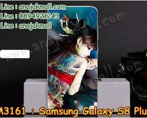 M3161-10 เคสแข็ง Samsung Galaxy S8 Plus ลาย Jayna