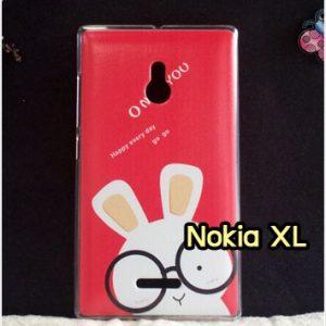 กรอบฝาหลังลายการ์ตูน Nokia XL, กรอบฝาหลังโนเกีย XL, กรอบฝาหลังโนเกีย สวยๆ, กรอบมือถือโนเกีย เอกซ์, กรอบโนเกีย XL, กรอบโนเกีย ลูเมีย สวยๆ, กระเป๋าเคทโนเกีย, ซองโนเกีย XL, ปลอกฝาหลังมือถือโนเกีย, พิมพ์เคสตามสั่ง โนเกีย, เกราะโทรศัพท์ โนเกีย, เคส Nokia XL, เคสซิลิโคนพิมพ์ลาย Nokia XL, เคสซิลิโคนโนเกีย XL, เคสฝาพับ Nokia XL, เคสฝาพับโนเกีย XL, เคสพิมพ์ลายโนเกีย XL, เคสแข็งพิมพ์ลาย Nokia XL, เคสโนเกีย, เคสโนเกีย XL, เคสไดอารี่ Nokia XL, เคสไดอารี่โนเกีย XL