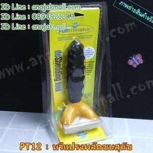 PT12-01 หวีแปรงผลัดขนสุนัข M