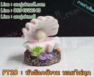 PT20-01 หัวอ๊อกซิเจน หอยไข่มุก