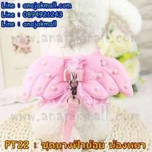 PT22-02 ชุดนางฟ้าน้องหมา สีชมพู
