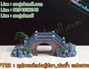 PT23-01 สะพานจำลอง แต่งตู้ปลา