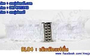 BL04-01 เข็มขัดแฟชั่นเกาหลี ลูกไม้สีขาว
