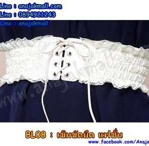 BL08-03 เข็มขัดยางยืด ลูกไม้เชือกผูก สีขาว