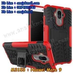 M3153-01 เคสทูโทน Huawei Mate 9 สีแดง