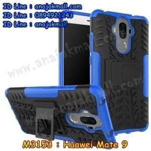 M3153-02 เคสทูโทน Huawei Mate 9 สีน้ำเงิน