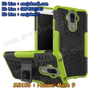 M3153-05 เคสทูโทน Huawei Mate 9 สีเขียว