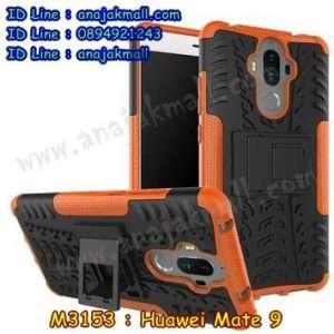 M3153-07 เคสทูโทน Huawei Mate 9 สีส้ม