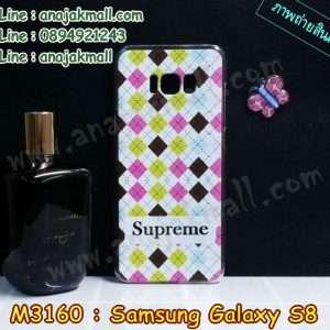 M3160-01 เคสแข็ง Samsung Galaxy S8 ลาย Supreme X01