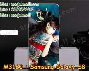 M3160-10 เคสแข็ง Samsung Galaxy S8 ลาย Jayna