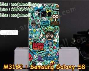 M3160-15 เคสแข็ง Samsung Galaxy S8 ลาย Blood Vector
