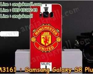 M3161-11 เคสแข็ง Samsung Galaxy S8 Plus ลาย Manchester II