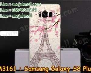 M3161-14 เคสแข็ง Samsung Galaxy S8 Plus ลาย Paris Tower