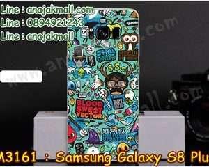 M3161-15 เคสแข็ง Samsung Galaxy S8 Plus ลาย Blood Vector