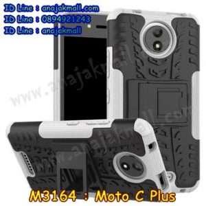 M3164-05 เคสทูโทน Moto C Plus สีขาว
