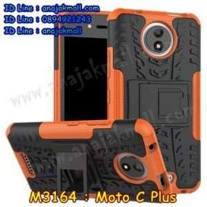 M3164-08 เคสทูโทน Moto C Plus สีส้ม