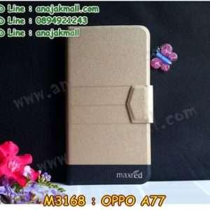 M3168-01 เคสหนังฝาพับ OPPO A77 สีทอง