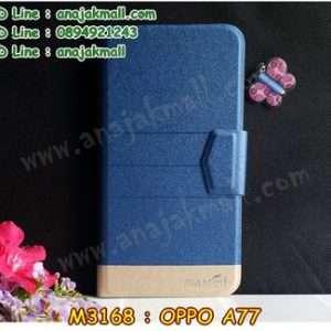 M3168-04 เคสหนังฝาพับ OPPO A77 สีน้ำเงิน