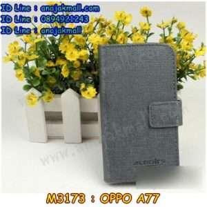 M3173-03 เคสฝาพับ OPPO A77 สีเทา
