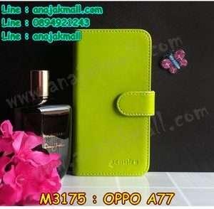 M3175-03 เคสฝาพับ OPPO A77 สีเขียว