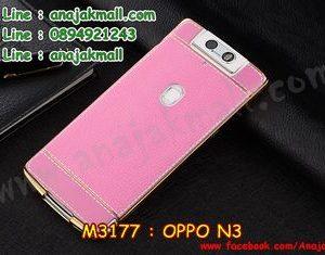 M3177-02 เคสยาง OPPO N3 ลาย Classic สีชมพู