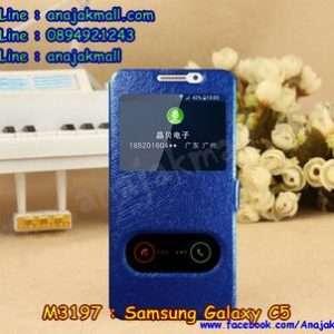M3197-05 เคสโชว์เบอร์ Samsung Galaxy C5 สีน้ำเงิน