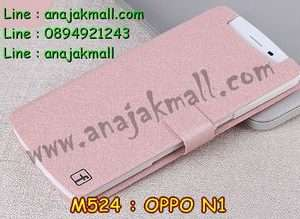 M524-02 เคสฝาพับ OPPO N1 สีชมพูอ่อน