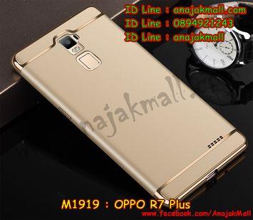 M1919-01 เคสประกบหัวท้าย OPPO R7 Plus สีทอง