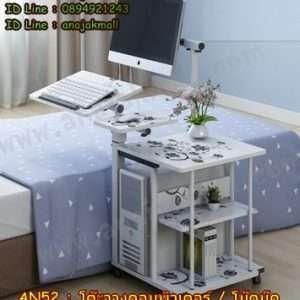 AN52-02 โต๊ะคอมปรับได้เลื่อนได้ สีขาวดอกไม้ดำ