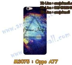 M3075-28 เคสแข็ง OPPO A77 ลาย Some Nights