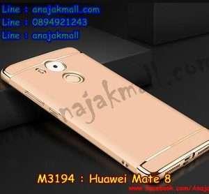 M3194-01 เคสประกบหัวท้าย Huawei Mate 8 สีทอง