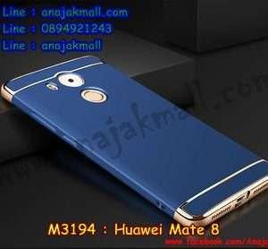 M3194-03 เคสประกบหัวท้าย Huawei Mate 8 สีน้ำเงิน