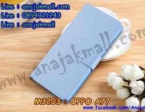 M3203-03 เคสหนังฝาพับ OPPO A77 สีฟ้า