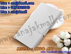 M3203-05 เคสหนังฝาพับ OPPO A77 สีขาว