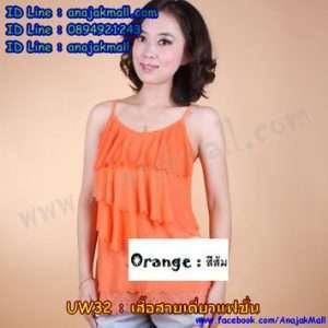 UW32-01 เสื้อสายเดี่ยวแฟชั่น สีส้ม