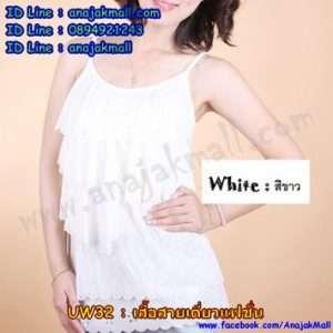 UW32-04 เสื้อสายเดี่ยวแฟชั่น สีขาว