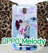 เคส OPPO,เคสหนัง OPPO,เคสไดอารี่ OPPO,เคสพิมพ์ลาย OPPO,เคสฝาพับ OPPO,เคสฝาพับพิมพ์ลาย OPPO,เคส OPPO Gemini,เคส OPPO Melody,เคส OPPO Guitar,เคส OPPO Find3,เคส OPPO Find5,เคส OPPO Finder,เคส OPPO Find Way,เคส OPPO Muse,เคสออปโป find way s, เคส OPPO Mirror,เคส OPPO Piano,เคส OPPO Clover