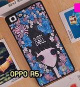 เคส OPPO r5,เคสหนัง OPPO r5,เคสไดอารี่ OPPO r5,เคส OPPO r5,เคสพิมพ์ลาย OPPO r5,เคสฝาพับ OPPO r5,เคสซิลิโคนฟิล์มสี OPPO r5,เคสนิ่ม OPPO r5,เคสยาง OPPO r5,เคสซิลิโคนพิมพ์ลาย OPPO r5,เคสแข็งพิมพ์ลาย OPPO r5,เคสฝาพับโชว์เบอร์ออปโป r5,เคสตัวการ์ตูน oppo r5