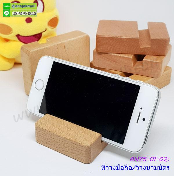 แท่นไม้โอ๊ควางมือถือ,ของพรีเมี่ยมที่วางโทรศัพท์,ของพรีเมี่ยม mini wood,ที่วางสมาร์ทโฟน,ของชำร่วยแท่นวางมือถือจากไม้,ที่วางโทรศัพท์แบบไม้ราคาส่ง,ที่วางของทำจากไม้พรีเมียม,ของพรีเมี่ยมแท่นวางมือถือ,ที่ตั้งมือถือจากไม้,ที่ตั้งมือถือของชำร่วยงานแต่ง,ของพรีเมียมที่ตั้งมือถือจากไม้,แท่นไม้วางมือถือตั้งโต๊ะ,ที่วางโทรศัพท์ตั้งโต๊ะทำจากไม้,mino wood ที่วางมือถือไม้,แท่นวางมือถือเป็นของชำร่วยทำจากไม้,ที่วางมือถือดีไซต์แปลก,แท่นวางโทรศัพท์สกรีนโลโก้,ที่วางนามบัตรสกรีนโลโก้,ของแจกพรีเมียมทำจากไม้,สินค้าพรีเมี่ยมสกรีนโลโก้,ที่วางนามบัตรของพรีเมี่ยมสกรีนโลโก้,ที่วางนามบัตรของชำร่วยสกรีนโลโก้,ที่วางมือถืออเนกประสงค์สกรีนโลโก้,ที่ตั้งโทรศัพท์ของพรีเมี่ยมสกรีนโลโก้