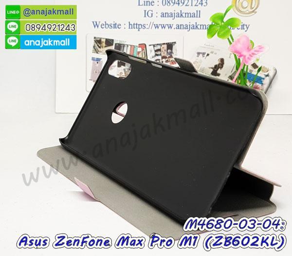 เคสฝาพับเงากระจกสะท้อน Asus Zenfone Max Pro M1 ZB602KL,เคสตัวการ์ตูน Asus Zenfone Max Pro M1 ZB602KL,กรอบหนัง Asus Zenfone Max Pro M1 ZB602KL เปิดปิด,เคส 2 ชั้น Asus Zenfone Max Pro M1 ZB602KL,กรอบฝาหลัง Asus Zenfone Max Pro M1 ZB602KL,เคสฝาพับกระจกAsus Zenfone Max Pro M1 ZB602KL,หนังลายการ์ตูนโชว์หน้าจอ Asus Zenfone Max Pro M1 ZB602KL,เคสหนังคริสตัล Asus Zenfone Max Pro M1 ZB602KL,ขอบโลหะ Asus Zenfone Max Pro M1 ZB602KL,Asus Zenfone Max Pro M1 ZB602KL เคสลายเสือดาว,กรอบอลูมิเนียม Asus Zenfone Max Pro M1 ZB602KL,พิมพ์ยางลายการ์ตูนAsus Zenfone Max Pro M1 ZB602KL,Asus Zenfone Max Pro M1 ZB602KL มิเนียมเงากระจก,พร้อมส่ง Asus Zenfone Max Pro M1 ZB602KL ฝาพับใส่บัตรได้,Asus Zenfone Max Pro M1 ZB602KL ฝาพับแต่งคริสตัล,ซองหนังการ์ตูน Asus Zenfone Max Pro M1 ZB602KL,เคสยางนิ่ม Asus Zenfone Max Pro M1 ZB602KL,พร้อมส่งกันกระแทก Asus Zenfone Max Pro M1 ZB602KL,ยางสีพร้อมขาตั้งกันกระแทก Asus Zenfone Max Pro M1 ZB602KL,Asus Zenfone Max Pro M1 ZB602KL กรอบประกบหัวท้าย,กรอบกันกระแทก Asus Zenfone Max Pro M1 ZB602KL พร้อมส่ง,เคสสกรีน 3 มิติ Asus Zenfone Max Pro M1 ZB602KL,ซองหนัง Asus Zenfone Max Pro M1 ZB602KL,Asus Zenfone Max Pro M1 ZB602KL กรอบยางกระจกเงาคริสตัล,ปลอกลายการ์ตูน Asus Zenfone Max Pro M1 ZB602KL พร้อมส่ง