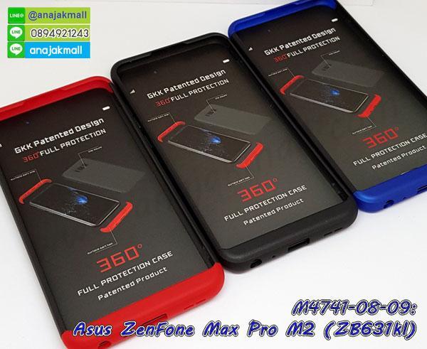 asus zenfone max pro m2 zb631kl มิเนียมเงากระจก,พร้อมส่ง asus zenfone max pro m2 zb631kl ฝาพับใส่บัตรได้,asus zenfone max pro m2 zb631kl ฝาพับแต่งคริสตัล,พิมพ์เคสแข็ง asus zenfone max pro m2 zb631kl,asus zenfone max pro m2 zb631kl ยางนิ่มพร้อมสายคล้องมือ,สกรีนยางนิ่ม asus zenfone max pro m2 zb631kl การ์ตูน,เคสระบายความร้อน asus zenfone max pro m2 zb631kl,เคสกันกระแทก asus zenfone max pro m2 zb631kl,asus zenfone max pro m2 zb631kl เคสพร้อมส่ง,เคสขอบสียางนิ่ม asus zenfone max pro m2 zb631kl,เคสฝาพับ asus zenfone max pro m2 zb631kl,สกรีนเคสตามสั่ง asus zenfone max pro m2 zb631kl,เคสแต่งคริสตัล asus zenfone max pro m2 zb631kl,เคสยางขอบทองติดแหวน asus zenfone max pro m2 zb631kl,กรอบยางติดแหวน asus zenfone max pro m2 zb631kl,กรอบยางดอกไม้ติดคริสตัล asus zenfone max pro m2 zb631kl,asus zenfone max pro m2 zb631kl เคสประกบหัวท้าย,ยางนิ่มสีใส asus zenfone max pro m2 zb631kl กันกระแทก,เครชคล้องคอ asus zenfone max pro m2 zb631kl,พร้อมส่งกันกระแทก asus zenfone max pro m2 zb631kl,ยางสีพร้อมขาตั้งกันกระแทก asus zenfone max pro m2 zb631kl