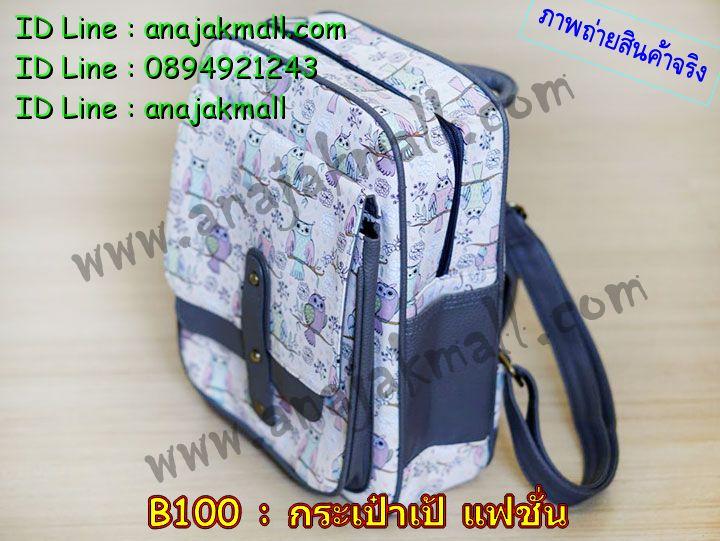 Anajak Mall ขายกระเป๋าแฟชั่นเกาหลี, กระเป๋าสะพายเกาหลี, กระเป๋าสตางค์เกาหลี, กระเป๋าเป้เกาหลี, กระเป๋าสไตล์เกาหลี, กระเป๋าขายส่ง, กระเป๋าแฟชั่นขายส่ง, กระเป๋าแฟชั่นสไตล์เกาหลี, กระเป๋าออกงานกลางคืนเกาหลี, กระเป๋าแฟชั่นราตรี, กระเป๋าแฟชั่นเกาหลี PG, กระเป๋าแฟชั่นเกาหลี Axixi, กระเป๋าแฟชั่นเกาหลี Luluhouse, กระเป๋าแฟชั่นเกาหลี Mikko กระเป๋า, กระเป๋าเป้สะพายหลังแฟชั่นเกาหลี, กระเป๋าสะพายไหล่, กระเป๋าเป้, กระเป๋าแฟชั่นลายการ์ตูน, กระเป๋าแฟชั่นเกาหลี PG, กระเป๋าแฟชั่น Axixi, กระเป๋าแฟชั่น Luluhouse, กระเป๋าแฟชั่น Mikko, กระเป๋าแฟชั่นแบรนด์เนม, กระเป๋าแฟชั่นเกาหลีสะพายไหล่, กระเป๋าแฟชั่นเกาหลีเป้, กระเป๋าแฟชั่นเกาหลีเป้ลายการ์ตูน, กระเป๋าออกงานแฟชั่นเกาหลี, กระเป๋าสตางค์แฟชั่นเกาหลี, กระเป๋าหนังแฟชั่นเกาหลี, กระเป๋าผ้าใบแฟชั่นเกาหลี, กระเป๋าผ้าแฟชั่นเกาหลี, กระเป๋าหนังสะพายแฟชั่นเกาหลี, กระเป๋าผ้าสะพายแฟชั่นเกาหลี, กระเป๋าถือใบเล็กแฟชั่นเกาหลี, กระเป๋าเครื่องสำอางค์แฟชั่นเกาหลี, กระเป๋าสะพายใบกลางแฟชั่นเกาหลี, กระเป๋าสะพายใบใหญ่แฟชั่นเกาหลี, กระเป๋าแฟชั่นเกาหลีตกแต่งโซ่หมุด, กระเป๋าแฟชั่นเกาหลีสตางค์, กระเป๋าสะพายไหล่ลายการ์ตูน, กระเป๋าเดินทางแฟชั่นเกาหลี, กระเป๋าสะพายไหล่ลายการ์ตูนแฟชั่นเกาหลี, กระเป๋าเดินทางลายการ์ตูน, กระเป๋าเดินทางลายการ์ตูนแฟชั่นเกาหลี, กระเป๋าสะพายหลังแฟชั่นเกาหลี, กระเป๋าหนังสะพายหลังแฟชั่นเกาหลี, กระเป๋าสะพายหลังลายการ์ตูน, กระเป๋าสะพายหลังลายการ์ตูนแฟชั่นเกาหลี, กระเป๋าแฟชั่นเกาหลีลายการ์ตูน, กระเป๋าแฟชั่นเกาหลีสะพายหลังลายการ์ตูน, กระเป๋าแฟชั่นเกาหลีใส่เครื่องสำอางค์, กระเป๋าแฟชั่นเกาหลีใส่สตางค์, กระเป๋าแฟชั่นเกาหลีสะพายไหล่, กระเป๋าแฟชั่นเกาหลีสะพายไหล่ลายการ์ตูน, กระเป๋าแฟชั่นเกาหลีสำหรับเดินทาง, กระเป๋าแฟชั่นเกาหลีผ้าใบสะพายหลัง, กระเป๋าแฟชั่นเกาหลีผ้าใบลายการ์ตูน, กระเป๋าแฟชั่นเกาหลีผ้าสะพายไหล่, กระเป๋าแฟชั่นเกาหลีผ้าสะพายหลัง, , กระเป๋า PG, กระเป๋า Axixi, กระเป๋า Luluhouse, กระเป๋า Mikko, กระเป๋าแบรนด์ PG, กระเป๋าแบรนด์ Axixi, กระเป๋าแบรนด์ Luluhouse, กระเป๋าแบรนด์ Mikko เสื้อผ้าแฟชั่นเกาหลี, เดรสแฟชั่นเกาหลี, เสื้อแฟชั่นเกาหลี, แฟชั่นเสื้อผ้าเกาหลี, กระเป๋าใบเล็กสไตล์เกาหลี, กระเป๋าหนังสไตล์เกาหลี, กระเป๋าผ้าใบสไตล์เกาหลี, กระเป๋าผ้าสไตล