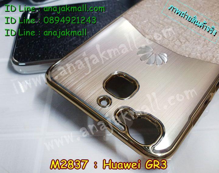 เคส Huawei gr3,เคสสกรีนหัวเหว่ย gr3,รับพิมพ์ลายเคส Huawei gr3,เคสหนัง Huawei gr3,เคสไดอารี่ Huawei gr3,สั่งสกรีนเคส Huawei gr3,กรอบโชว์เบอร์การ์ตูน Huawei gr3,เคสโรบอทหัวเหว่ย gr3,เคสแข็งหรูหัวเหว่ย gr3,เคสโชว์เบอร์หัวเหว่ย gr3,เคสสกรีน 3 มิติหัวเหว่ย gr3,ซองหนังเคสหัวเหว่ย gr3,สกรีนเคสนูน 3 มิติ Huawei gr3,เคสอลูมิเนียมสกรีนลายนูน 3 มิติ,เคสพิมพ์ลาย Huawei gr3,เคสฝาพับ Huawei gr3,เคสหนังประดับ Huawei gr3,เคสแข็งประดับ Huawei gr3,เคสตัวการ์ตูน Huawei gr3,เคสยางลายดอกไม้ Huawei gr3,พิมพ์ลายลงเคสมือถือ Huawei gr3,เคสซิลิโคนเด็ก Huawei gr3,เคสสกรีนลาย Huawei gr3,เคสลายนูน 3D Huawei gr3,รับทำลายเคสตามสั่ง Huawei gr3,หนังโชว์เบอร์ Huawei gr3,เครสสกรีนการ์ตูน Huawei gr3,ฝาหลังยางการ์ตูน Huawei gr3,เคสกันกระแทก Huawei gr3,เคส 2 ชั้น กันกระแทก Huawei gr3,เคสบุหนังอลูมิเนียมหัวเหว่ย gr3,สั่งพิมพ์ลายเคส Huawei gr3,เคสอลูมิเนียมสกรีนลายหัวเหว่ย gr3,บัมเปอร์เคสหัวเหว่ย gr3,เคสยางสายห้อย Huawei gr3,บัมเปอร์ลายการ์ตูนหัวเหว่ย gr3,เคสยางนูน 3 มิติ Huawei gr3,พิมพ์ลายเคสนูน Huawei gr3,เคสยางใส Huawei gr3,เคสโชว์เบอร์หัวเหว่ย gr3,สกรีนเคสยางหัวเหว่ย gr3,พิมพ์เคสยางการ์ตูนหัวเหว่ย gr3,ทำลายเคสหัวเหว่ย gr3,ซิลิโคนกระต่าย Huawei gr3,เคสยางหูกระต่าย Huawei gr3,เคสอลูมิเนียม Huawei gr3,เคสอลูมิเนียมสกรีนลาย Huawei gr3,กรอบยางคริสตัลติดแหวน Huawei gr3,กรอบติดแหวนคริสตัล Huawei gr3,เคสยางกระต่าย Huawei gr3,เคสแข็งลายการ์ตูน Huawei gr3,เคสนิ่มพิมพ์ลาย Huawei gr3,เคสซิลิโคน Huawei gr3,เคสยางฝาพับหัวเว่ย gr3,เคสยางมีหู Huawei gr3,เคสประดับ Huawei gr3,เคสปั้มเปอร์ Huawei gr3,เคสตกแต่งเพชร Huawei gr3,เคสขอบอลูมิเนียมหัวเหว่ย gr3,เคสแข็งคริสตัล Huawei gr3,เคสฟรุ้งฟริ้ง Huawei gr3,เคสฝาพับคริสตัล Huawei gr3