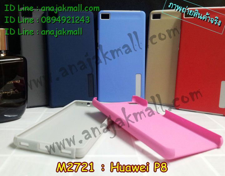 เคส Huawei p8,รับพิมพ์ลายเคส Huawei p8,รับสกรีนเคส Huawei p8,เคสหนัง Huawei p8,เคสไดอารี่ Huawei p8,เคสพิมพ์ลาย Huawei p8,เคสโรบอทหัวเหว่ย p8,เคสกันกระแทกหัวเหว่ย p8,เคสฝาพับ Huawei p8,เคสทูโทน Huawei p8,กรอบ 2 ชั้น Huawei p8,เคสหนังประดับ Huawei p8,เคสแข็งประดับ Huawei p8,เคสตัวการ์ตูน Huawei p8,เคสซิลิโคนเด็ก Huawei p8,เคสอลูมิเนียมสกรีนลาย Huawei p8,เคสสกรีนลาย Huawei p8,เคสลายทีมฟุตบอล Huawei p8,ฝาพับกระจก Huawei p8,เคสแข็งทีมฟุตบอล Huawei p8,เคสลายนูน 3D Huawei p8,เคสยางใส Huawei p8,เคสโชว์เบอร์หัวเหว่ย p8,เคสยางหูกระต่าย Huawei p8,เคสขวดน้ำหอม Huawei p8,เคสอลูมิเนียม Huawei p8,เคสน้ำหอมมีสายสะพาย Huawei p8,เคส 2 ชั้น กันกระแทกหัวเหว่ย p8,เคสอลูมิเนียมกระจกหัวเหว่ย p8เคสซิลิโคน Huawei p8,เคสยางฝาพับหัวเว่ย p8,เคสยางมีหู Huawei p8,เคสประดับ Huawei p8,เคสปั้มเปอร์ Huawei p8,เคสตกแต่งเพชร Huawei p8,รับพิมพ์ลายเคส Huawei p8,เคสมิเนียมสกรีนลาย Huawei p8,รับสั่งสกรีนเคส Huawei p8,เคสกันกระแทกสปอร์ท Huawei p8,เคสฝาพับคริสตัล Huawei p8,เคสอลูมิเนียมกระจก Huawei p8,กรอบโลหะหลังกระจก Huawei p8,เคสบั้มเปอร์ Huawei p8,เคสประกบ Huawei p8,กรอบอลูมิเนียมพิมพ์ลายการ์ตูน Huawei p8,สั่งสกรีนเคสการ์ตูน Huawei p8,เคสขอบอลูมิเนียมหัวเหว่ยพี 8,เคสแข็งคริสตัล Huawei p8,เคสฟรุ้งฟริ้ง Huawei p8,เคสฝาพับคริสตัล Huawei p8,เคสอลูมิเนียมหลังกระจก Huawei p8