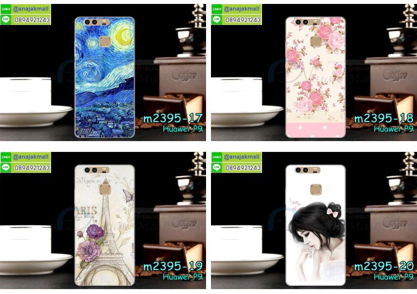 เคส Huawei p9,เคสสกรีนหัวเหว่ย p9,รับพิมพ์ลายเคส Huawei p9,เคสหนัง Huawei p9,เคสไดอารี่ Huawei p9,สั่งสกรีนเคส Huawei p9,เคสโรบอทหัวเหว่ย p9,เคสแข็งหรูหัวเหว่ย p9,เคสโชว์เบอร์หัวเหว่ย p9,เคสสกรีน 3 มิติหัวเหว่ย p9,ซองหนังเคสหัวเหว่ย p9,สกรีนเคสนูน 3 มิติ Huawei p9,เคสอลูมิเนียมสกรีนลายนูน 3 มิติ,เคสพิมพ์ลาย Huawei p9,เคสฝาพับ Huawei p9,เคสหนังประดับ Huawei p9,เคสแข็งประดับ Huawei p9,เคสตัวการ์ตูน Huawei p9,เคสซิลิโคนเด็ก Huawei p9,เคสสกรีนลาย Huawei p9,เคสลายนูน 3D Huawei p9,รับทำลายเคสตามสั่ง Huawei p9,เคสบุหนังอลูมิเนียมหัวเหว่ย p9,สั่งพิมพ์ลายเคส Huawei p9,เคสอลูมิเนียมสกรีนลายหัวเหว่ย p9,บัมเปอร์เคสหัวเหว่ย p9,บัมเปอร์ลายการ์ตูนหัวเหว่ย p9,เคสยางนูน 3 มิติ Huawei p9,พิมพ์ลายเคสนูน Huawei p9,เคสยางใส Huawei p9,เคสโชว์เบอร์หัวเหว่ย p9,สกรีนเคสยางหัวเหว่ย p9,พิมพ์เคสยางการ์ตูนหัวเหว่ย p9,ทำลายเคสหัวเหว่ย p9,เคสยางหูกระต่าย Huawei p9,เคสอลูมิเนียม Huawei p9,เคสอลูมิเนียมสกรีนลาย Huawei p9,เคสแข็งลายการ์ตูน Huawei p9,เคสนิ่มพิมพ์ลาย Huawei p9,เคสซิลิโคน Huawei p9,เคสยางฝาพับหัวเว่ย p9,เคสยางมีหู Huawei p9,เคสประดับ Huawei p9,เคสปั้มเปอร์ Huawei p9,เคสตกแต่งเพชร Huawei p9,เคสขอบอลูมิเนียมหัวเหว่ย p9,เคสแข็งคริสตัล Huawei p9,เคสฟรุ้งฟริ้ง Huawei p9,เคสฝาพับคริสตัล Huawei p9
